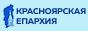 Красноярская епархия
